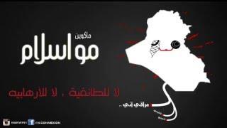 ماكوين - مو اسلام 2016 راب عراقي هادف