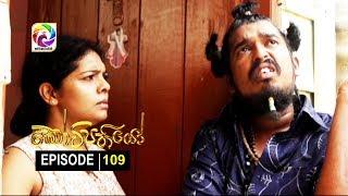 Kotipathiyo Episode 109 කෝටිපතියෝ  | සතියේ දිනවල රාත්රී  9.00 ට . . . Thumbnail
