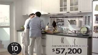 IKEA 輕鬆打造夢想廚房 電視廣告影片
