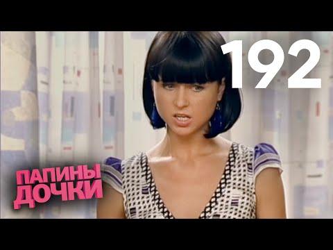 Папины дочки | Сезон 10 | Серия 192