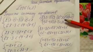 886 (б) Алгебра 8 класс, решение системы Неравенств