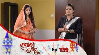 Kunwari Bohu | Full Ep 139 | 18th Mar 2019 | Odia Serial - TarangTV