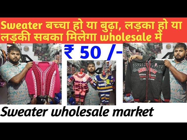 Sweater ????? ?? ?? ????, ????? ?? ?? ????? ???? ?????? wholesale ???  !!  Sweater wholesale market