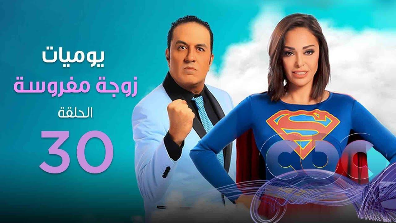 مسلسل يوميات زوجة مفروسة| الحلقة الثلاثون - Yawmeyat Zoga Mafrousa  episode 30