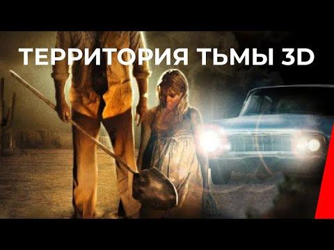 Территория тьмы 3D (2010) фильм. Триллер