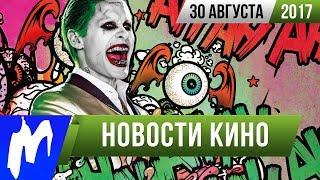 ❗ Игромания! НОВОСТИ КИНО, 30 августа (Джокер, Очень странные дела, Джей и Молчаливый Боб, Бэтмен)