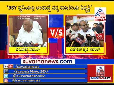 Yeddyurappa Throws Challenge To CM HD Kumaraswamy,| ಧರ್ಮಸ್ಥಳದಲ್ಲೂ ಜೋರಾಯ್ತು ಆಡಿಯೋ ವಾರ್..!