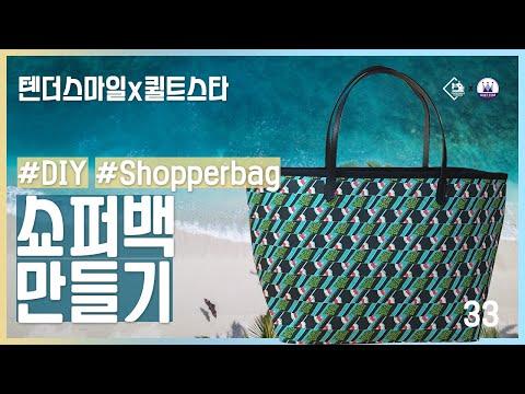 [퀼트스타X텐더스마일] 쇼퍼백 만들기 | diy, 소잉, 핸드메이드, 소잉클래스, 퀼트, 가방만들기, 여름가방