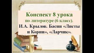 """8 урок 6 класс 1 четверть Басня """"Листы и Корни"""", """"Ларчик"""""""