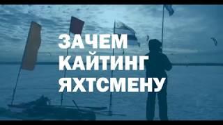 Зачем кайтинг яхтсмену?