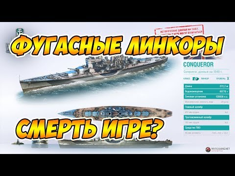 World of Warships Фугасные линкоры - смерть игре?