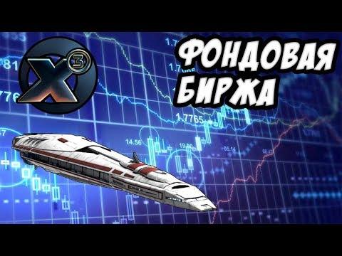 В других играх такого нет! Космическая Фондовая Биржа! - X3 Albion Prelude