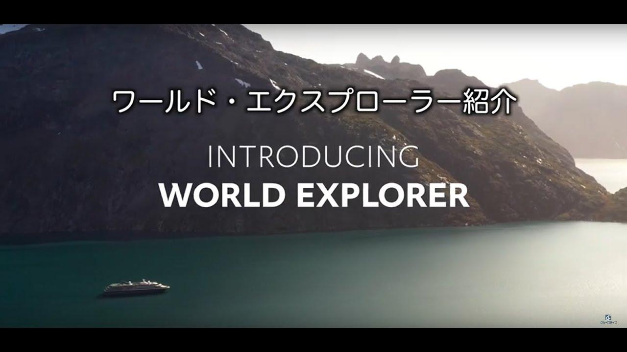 【動画】ワールド・エクスプローラーの紹介/北極クルーズ