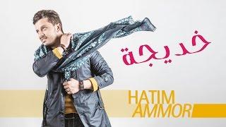 Hatim Ammor - Khadija (EXCLUSIVE Lyrics Clip) l (حاتم عمور - خديجة (حصرياً