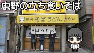 【蕎麦】中野の立ち食いそばを食べてみた / Standing Soba in Nakano