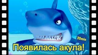 Появилась акула! (20 Минута) | атака акулы | мини-фильм | дети анимация | Пороро