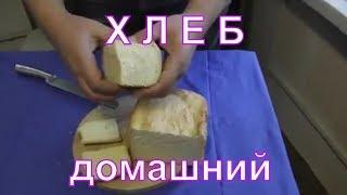 Хлеб в хлебопечке на закваске из пшеничной муки..Можно выпекать в духовке.