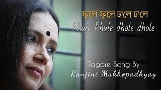 Phule Phule dhole dhole | Rabindra Sangeet | Ranjini Mukhopadhyay