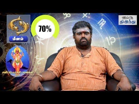 சனிப்பெயர்ச்சி பலன்கள் 2017 -  மீன ராசி அன்பர்களே! | Tamil Raasi Palangal | Tamil The Hindu