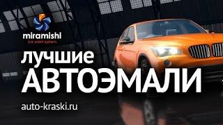 Автоэмали – Miramishi(, 2016-10-07T08:58:01.000Z)