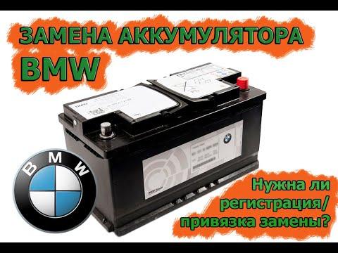 Замена аккумулятора на BMW. Регистрация замены или прописать аккумулятор? Система IBS