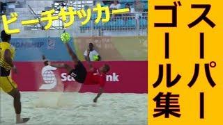 【ビーチサッカー】華麗なるスーパーゴール集!【驚愕】