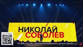 Концерт 7 Жизней - Николай Соболев