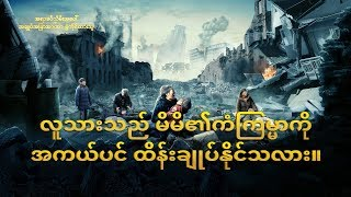 Myanmar Documentary Trailer (အရာခပ်သိမ်းအပေါ် အချုပ်အခြာအာဏာ စွဲကိုင်ထားသူ) Reflections on Disaster