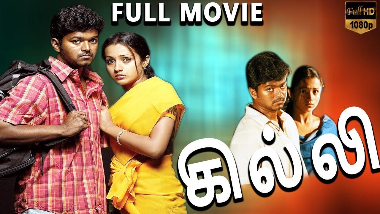 Download Ghilli Tamil Full Movie || கில்லி || Vijay | Trisha | Prakash Raj | Janaki | TAMIL MOVIES