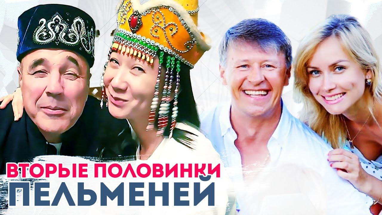 КАК ВЫГЛЯДЯТ ЖЕНЫ «Уральских пельменей» и их вторые половинки
