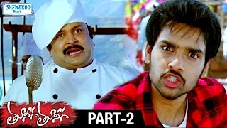 Tuneega Tuneega Telugu Full Movie | Sumanth Ashwin | Rhea Chakraborty | Prabhu | Naga Babu | Part 2