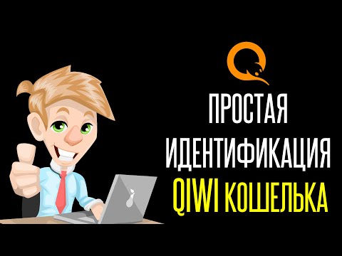 Быстрая идентификация Qiwi / Киви кошелька в 2021 для Украины, Казахстана