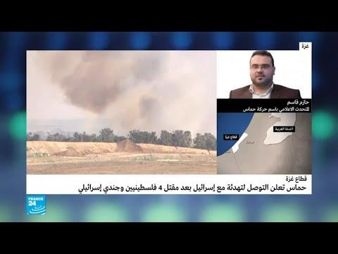 غزة: كيف تنظر حركة حماس لاتفاق التهدئة بين الفصائل الفلسطينية وإسرائيل؟  - نشر قبل 1 ساعة