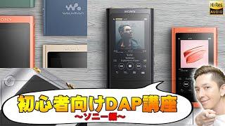 Amazonで超高評価多数!初心者向けDAP(デジタルオーディオプレイヤー)講座Sony編!コレを見ればDAPの全てが分かるぞ!【ソニー,Walkman,ウォークマン,レビュー】 screenshot 2