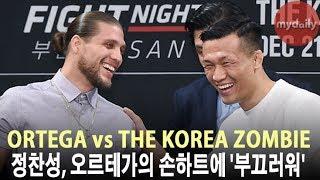 'UFC FIGHT NIGHT BUSAN' 정찬성(KOREAN ZOMBIE-JUNG CHAN SUNG), 오르테가(ORTEGA)의 손하트에 '부끄러워' [MD동영상]