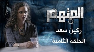 ركين سعد