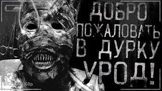 Страшные истории на ночь - Добро пожаловать в дурку, уpoд! Страшилки,мистика.