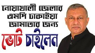 Gambar cover Ekramul Karim Chowdhury MP    Haji Mohammad Selim MP    Mohammad Erfan Selim