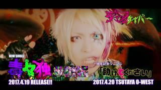 ジャックケイパー 4th Single 「毒々独」 SPOT