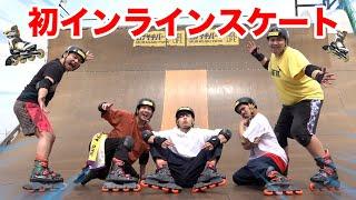 【神業】初めてのインラインスケートに挑戦したら才能発揮した!?