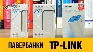 Обзор павербанков TP-LINK: TL-PB10400, TL-PB5200 и TL-PB2600