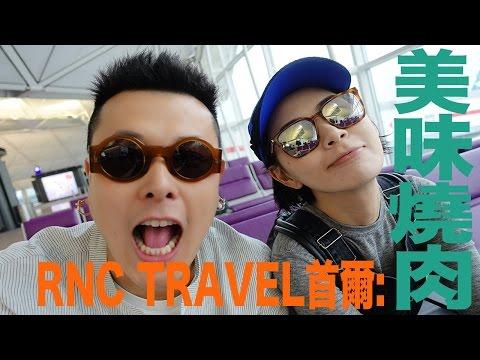 RNC Travel:首爾美味燒肉 ( 東大門酒店介紹~ 人間美味炒飯!! )