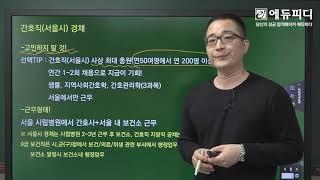 [에듀피디] 서울시 경채 간호직 공무원 채용 2019년…