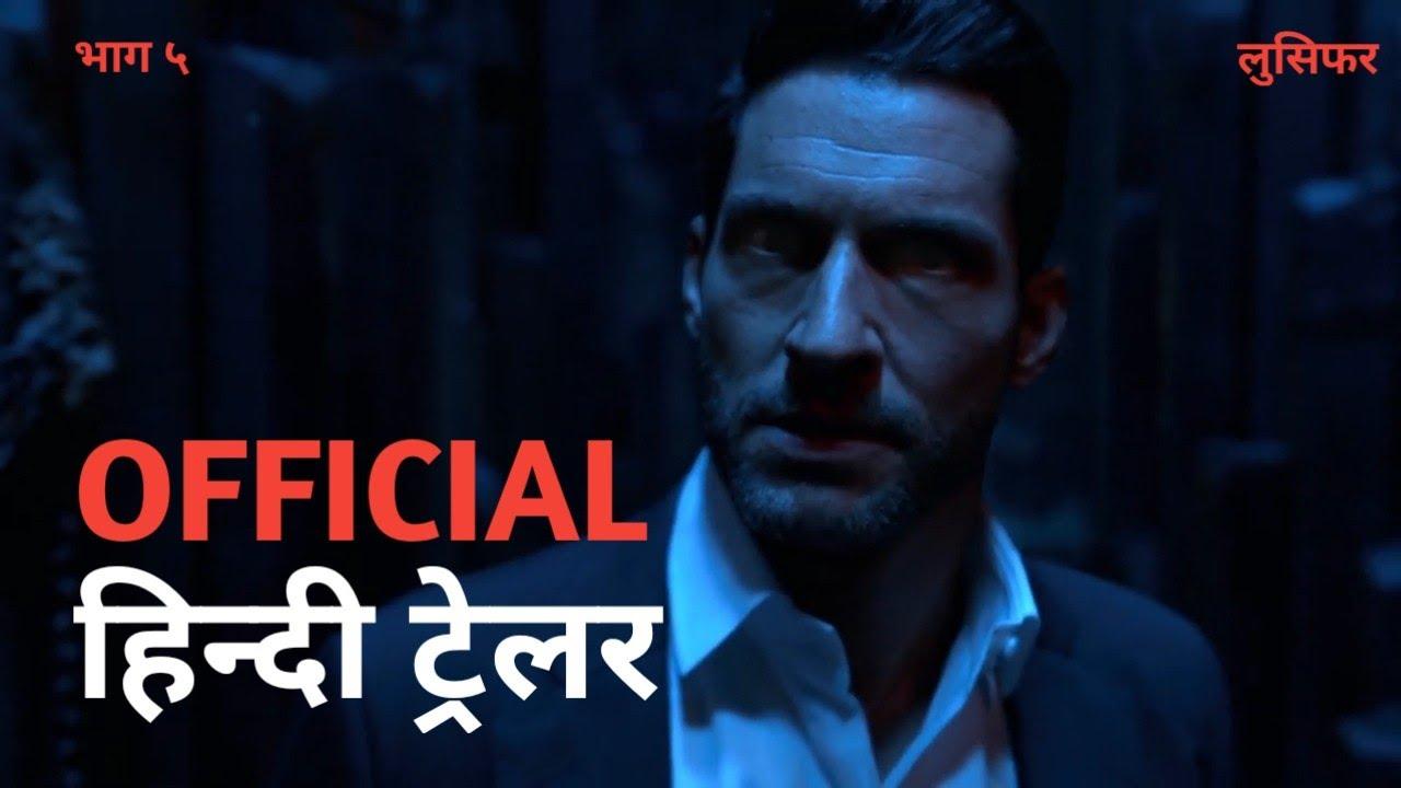 Lucifer Season 5 Official Hindi Trailer Netflix ह न द ट र लर Youtube