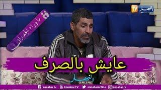 ما وراء الجدران: الحاج من البليدة.. عندي 27 ألف فالجيب راني مخبيها للضيق