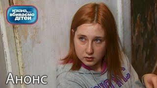 Потерять контроль над 15-летней дочерью – Кохана, ми вбиваємо дітей. Анонс. Смотрите 12.04.16
