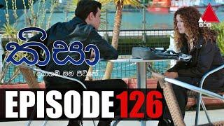 Kisa (කිසා)   Episode 126   15th February 2021   Sirasa TV Thumbnail