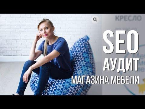 SEO аудит интернет-магазина мебели