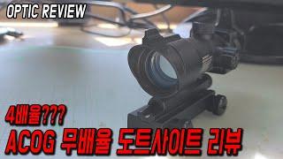4배율??? ACOG 무배율 도트사이트 리뷰