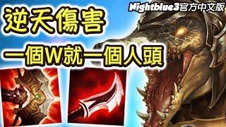 「Nightblue3中文」雷尼克頓打野 意想不到的OP!靈魂收割超爆發傷害 一個W拿一個人頭!(中文字幕) -LoL 英雄聯盟
